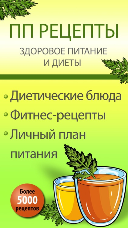 ПП Рецепты - Здоровое Питание