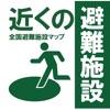 近くの避難施設【広告無】 全国避難施設。