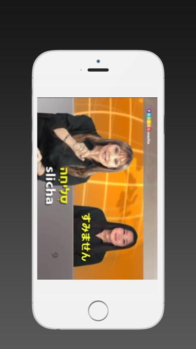 ヘブライ語 - SPEAKit TV -ビデオ講座のおすすめ画像5
