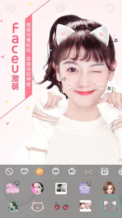 Faceu激萌 - 新版自拍更美哟 screenshot-0