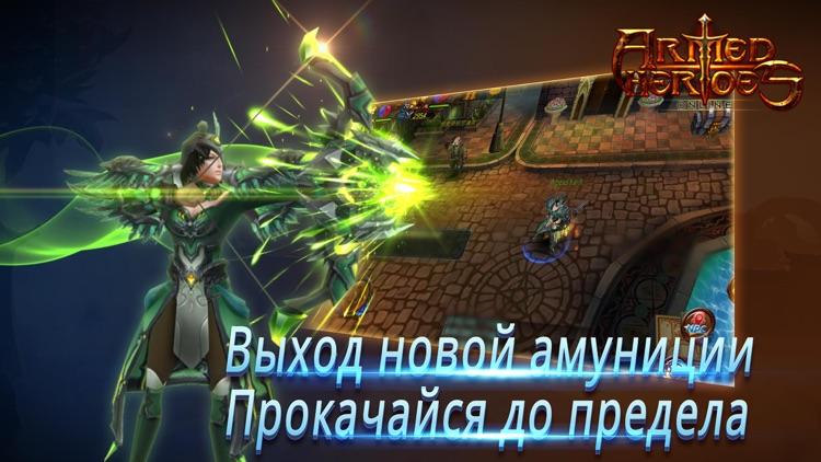 Armed Heroes Вооруженные герои screenshot-3