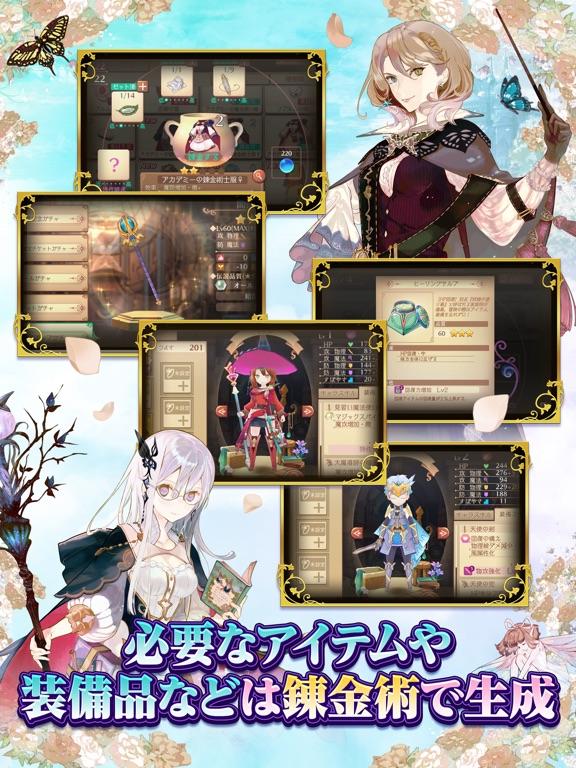 アトリエ オンライン ~ブレセイルの錬金術士~のスクリーンショット3