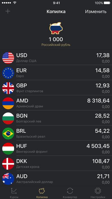 Manitou — курс валютСкриншоты 3