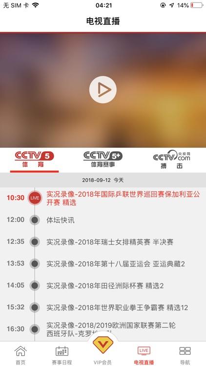 央视体育VIP screenshot-3