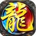 传奇战歌:私服手游 - 经典的传奇游戏