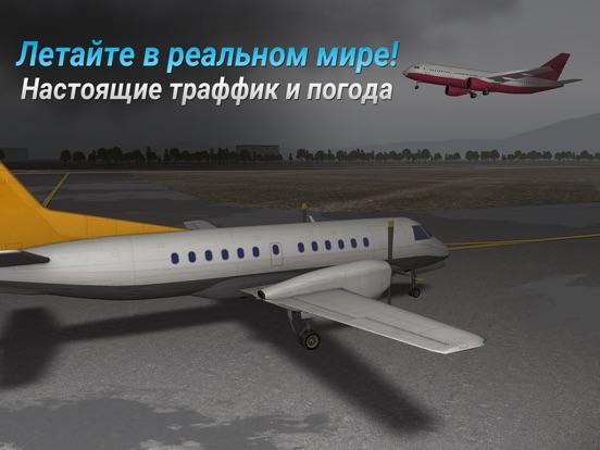 Скачать игру Airline Commander