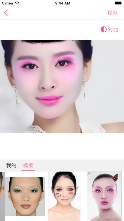 迁迁静妆 screenshot-1