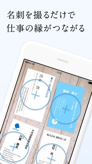 Eight - 100万人が使う名刺アプリスクリーンショット1