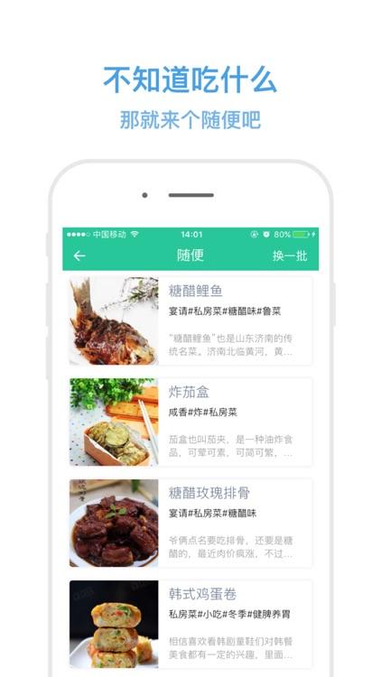 飘香美食-厨房菜谱大全 screenshot-3