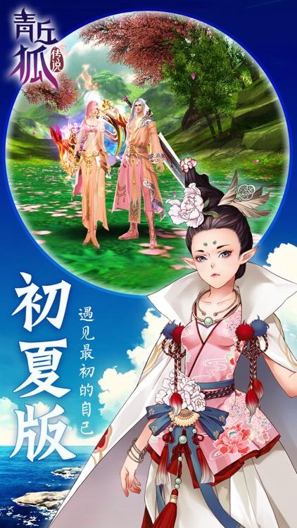 青丘狐传说-双年庆 screenshot-0