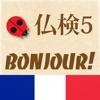 仏検5級Bonjour! - iPhoneアプリ