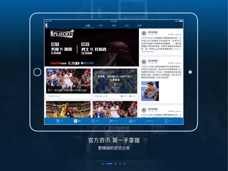 NBA APP HD(NBA中国官方应用) screenshot-1