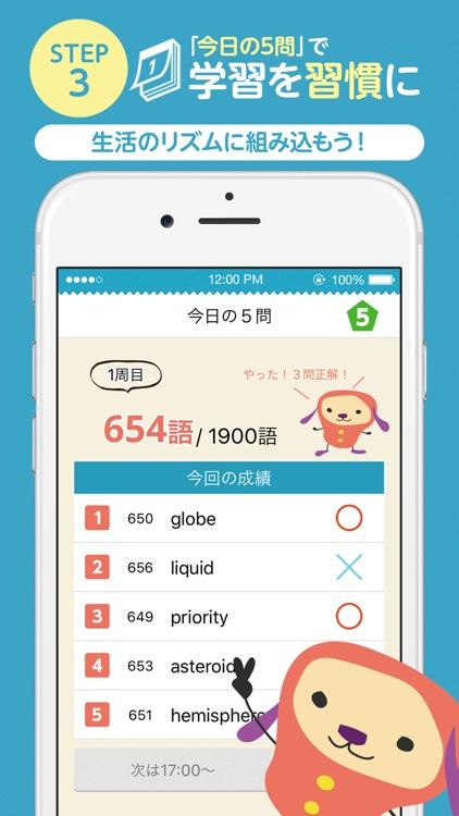 ターゲットの友1900 英単語アプリ screenshot-3