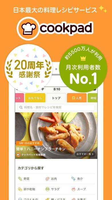 クックパッド - No.1料理レシピ検索アプリ ScreenShot0