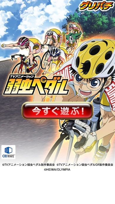 [グリパチ]パチスロ TVアニメーション ... screenshot1