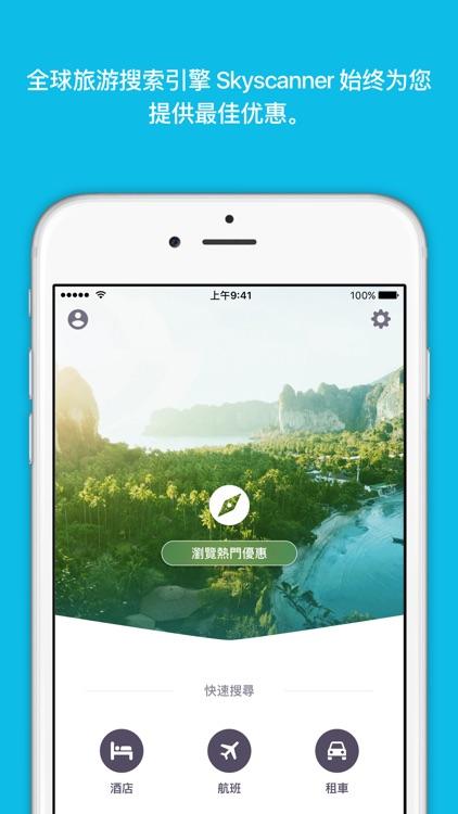 Skyscanner – 機票、酒店及租車 screenshot-4