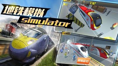 火车模拟-3d铁路驾驶游戏のおすすめ画像1