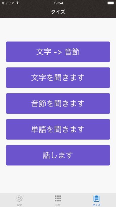 韓国語の発音 - 韓国語のアルファベットの... screenshot1