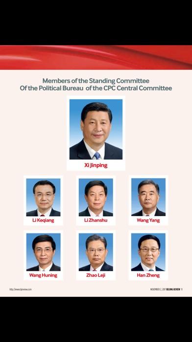 Beijing Review (Magazine) screenshot 3