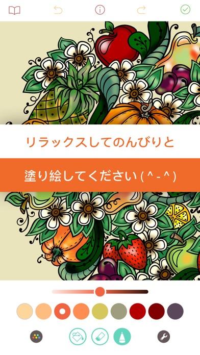 Pigment - 大人のための塗り絵帳スクリーンショット5