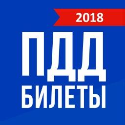 Билеты ПДД 2018 РФ