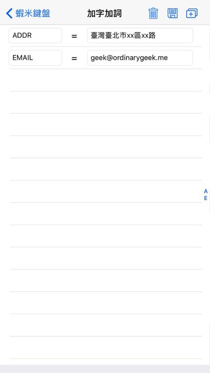 蝦米鍵盤 screenshot-4