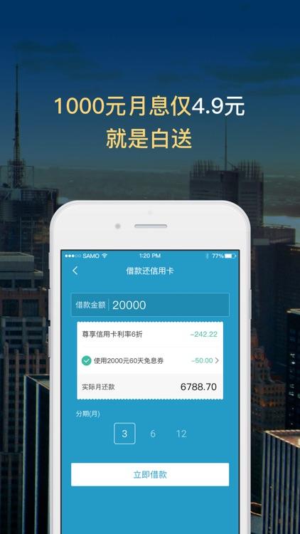 无域借贷款-信用卡借钱还款平台 screenshot-3