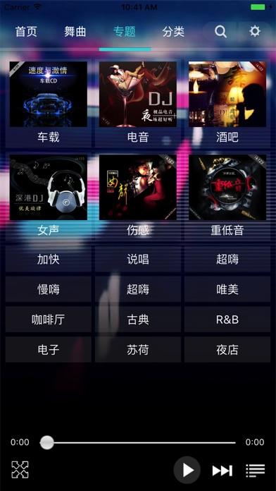 深港DJ截图3