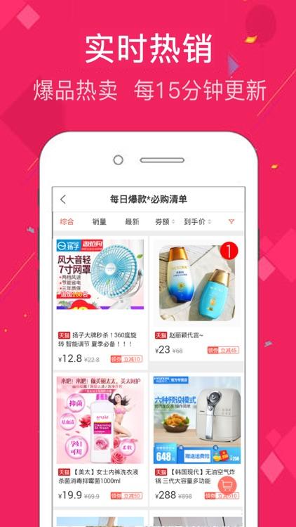 果果淘-购物领优惠券省钱APP screenshot-3