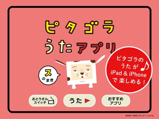 ピタゴラスイッチ うたアプリ スのまきのおすすめ画像1