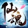 仙魂—奇幻仙俠MMORPG大作