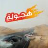 Drift هجولة - RABABA Games