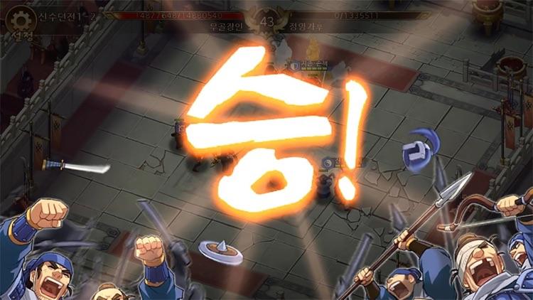 진삼국영웅전 screenshot-6