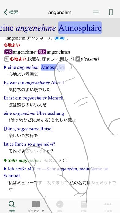 アクセス独和辞典 ScreenShot0