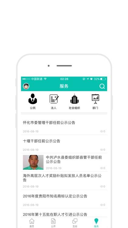 清河资讯 screenshot-3