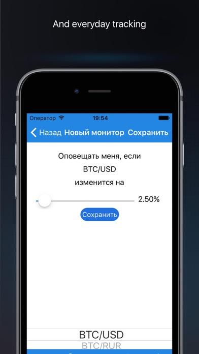 BTC цена биткоина и оповещения Скриншоты6