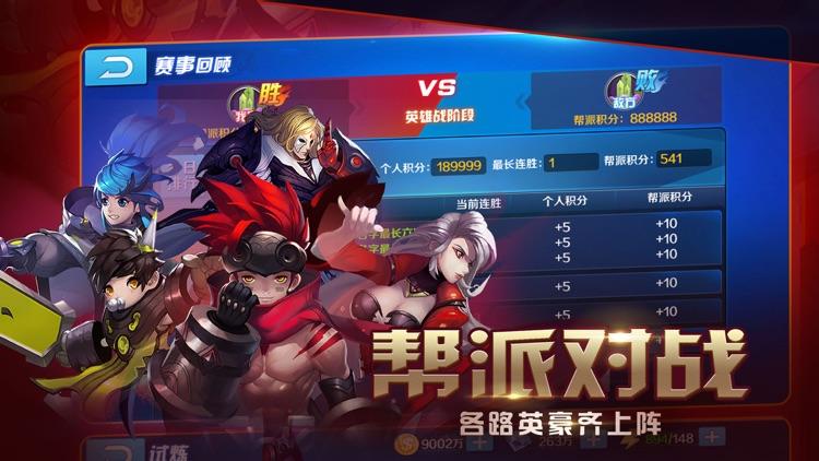 王者封神-传奇英雄守护者 screenshot-4