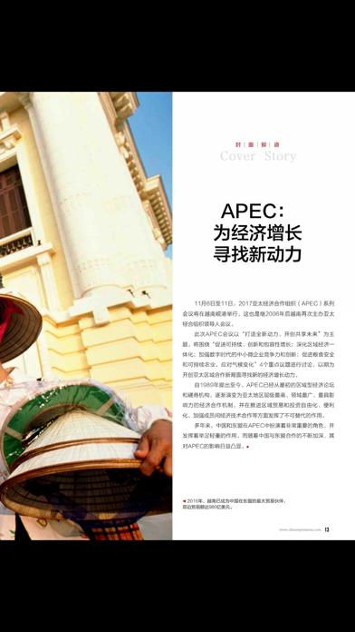 China Report AseanScreenshot of 5