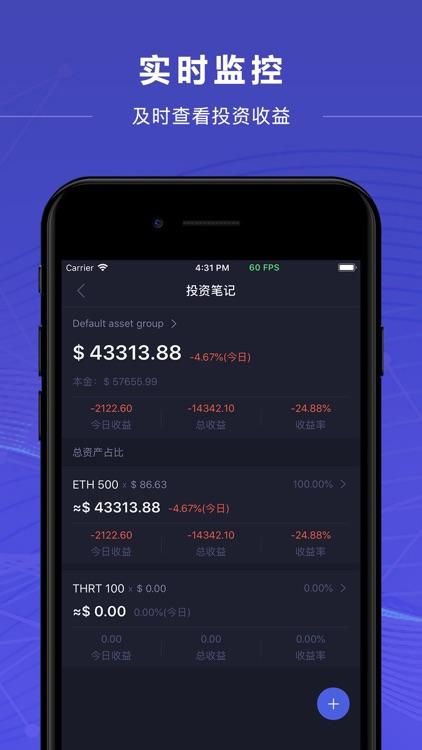币看-BitKan区块链比特币行情资讯社区 screenshot-3