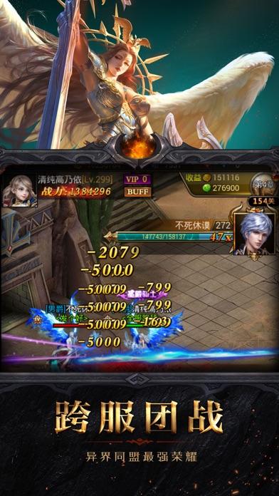 天使幻境-暗黑魔幻手游巨作 app image