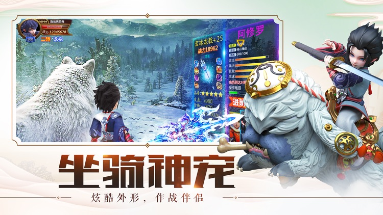 少年闯江湖-觉醒超神之路 screenshot-4