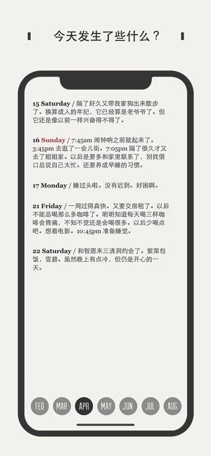 DayGram Screenshot