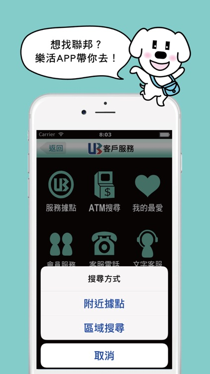 聯邦樂活APP screenshot-4