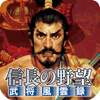 信長の野望・武将風雲録-KOEI TECMO GAMES CO., LTD.