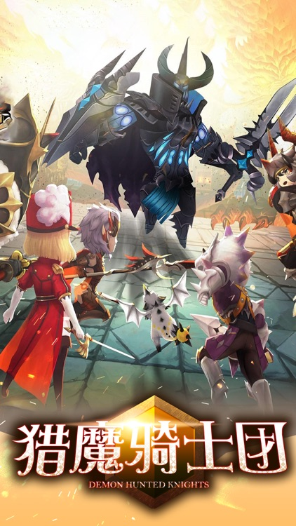 猎魔骑士团-拯救公主闯关大冒险