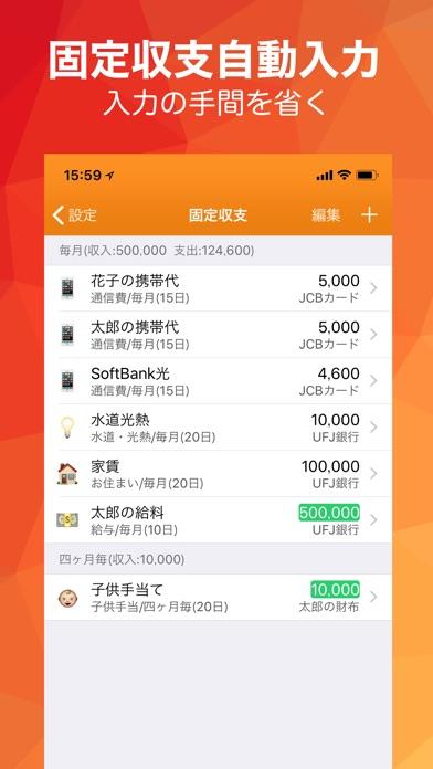 家計簿 毎日家計簿 - 人気家計簿アプリスクリーンショット7