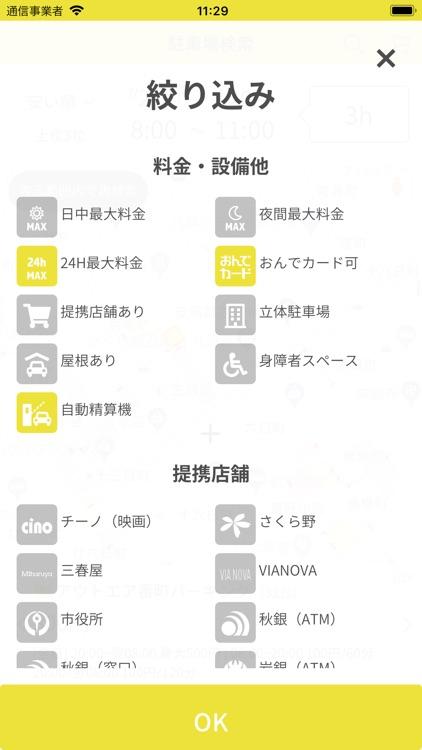 parKing - 八戸駐車場検索アプリ screenshot-3