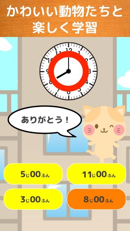 どうぶつのがっこう ーとけい編ー screenshot-3