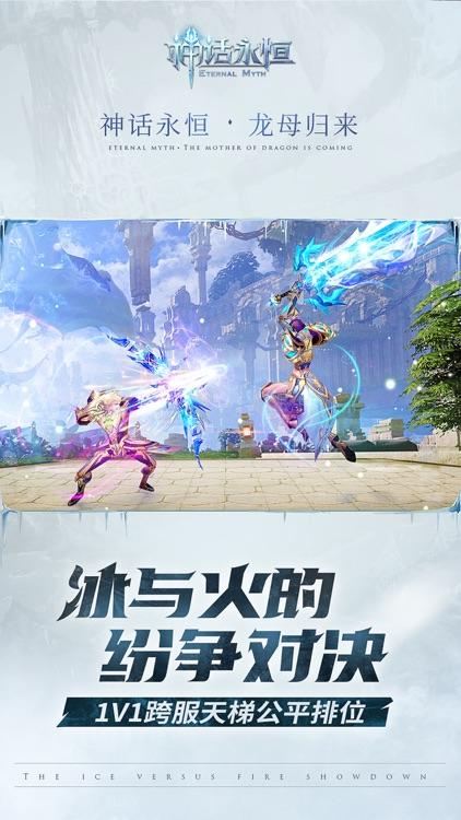 神话永恒-龙母归来 screenshot-3