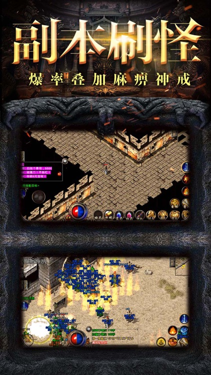 原始传奇 - 传世屠龙之作 screenshot-4